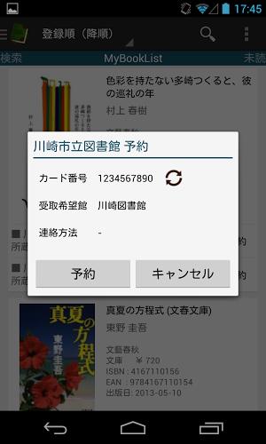 Libraroid–図書館予約–