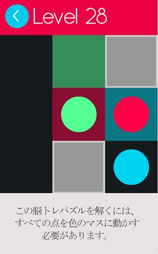 Moveパズルゲーム