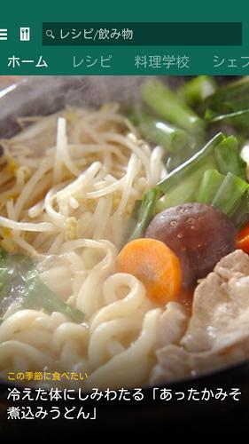 MSNフード&レシピ–レシピ