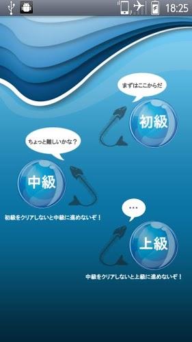 魚へん漢字クイズ!