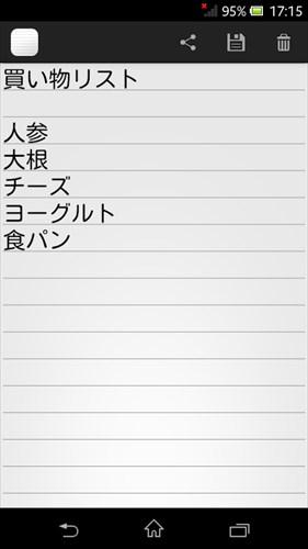 シンプルメモ帳