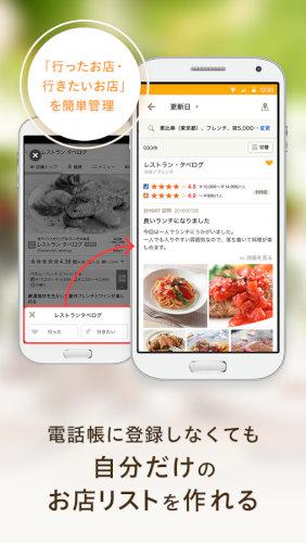 食べログお店探し・予約アプリ–ランキングとグルメな人の口コミから飲食店検索