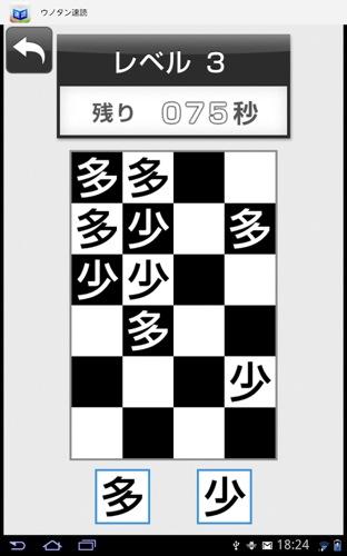右脳鍛練ウノタン七田式速読トレーニング