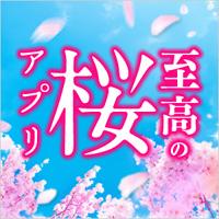 編集部オススメ!至高の桜アプリ
