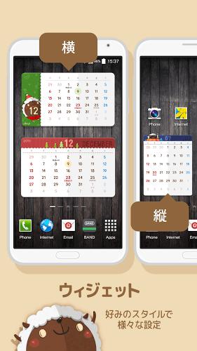 卓上カレンダー2015:キュートカレンダー「ウィジェット」