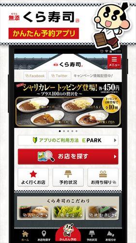 くら寿司公式アプリProducedbyEPARK