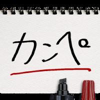 手書きカンペLite