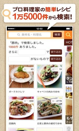 オレンジページnet 今日のレシピが必ず決まる!アプリ