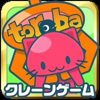 トレバ – オンラインクレーンゲーム