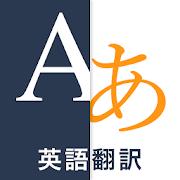 英語翻訳Weblio – 無料英訳/和訳アプリ・英語辞書・英文を訳す・日本語訳・ビジネス文章・学習