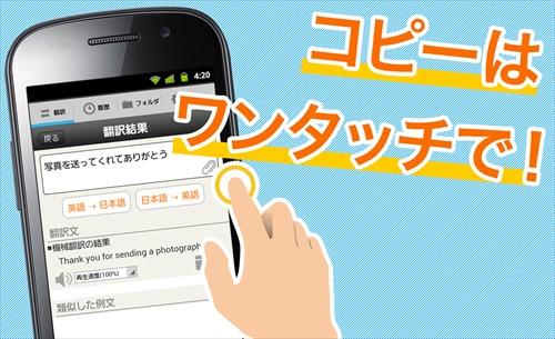 英語翻訳Weblio–無料英訳/和訳アプリ・英語辞書・英文を訳す・日本語訳・ビジネス文章・学習