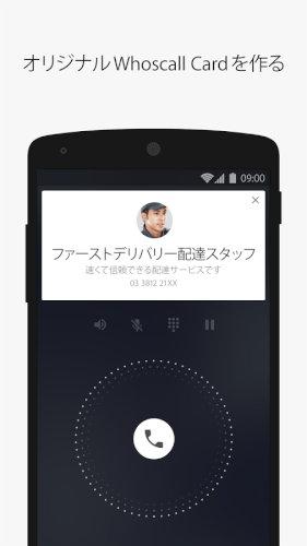 Whoscall(だれ電)–電話番号識別・迷惑電話ブロックの最強アプリ