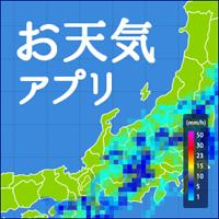 お天気アプリ特集