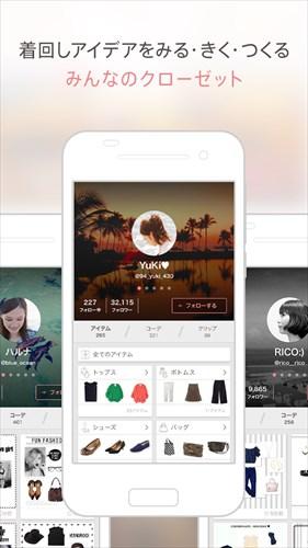 XZ(クローゼット)–着回しコーディネートが発見できるファッションアプリ