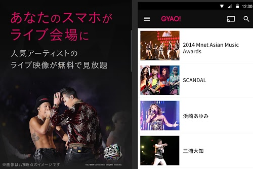 GYAO!–無料動画アプリ