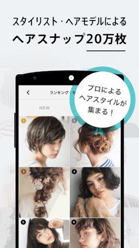 ヘアカタログ–HAIR