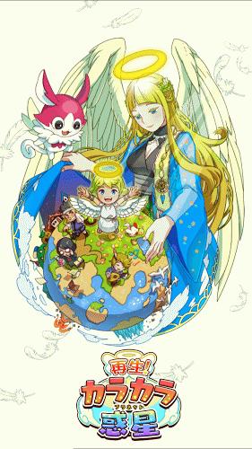 スーファミ世代に贈る無料ゲーム–再生!カラカラ惑星–
