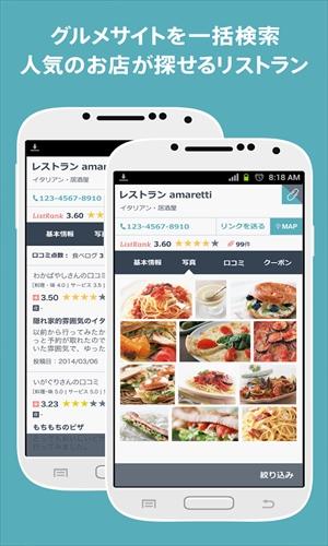 飲食店まとめて検索-リストラン-人気店を探せるListRan