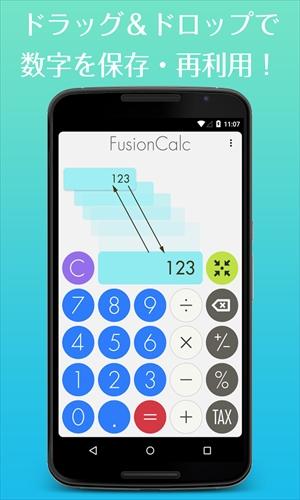 メモれる電卓FusionCalc