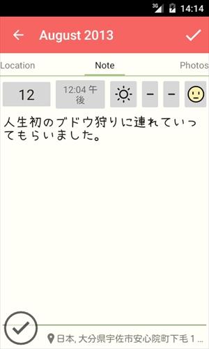 Memotto(日記)