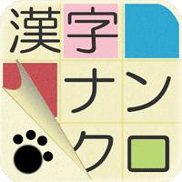 漢字ナンクロ ~かわいい猫の無料ナンバークロスワードパズル~