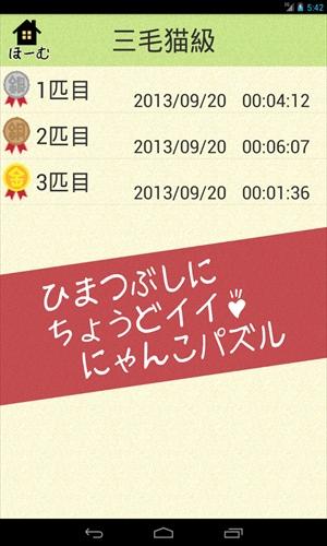 漢字ナンクロ~かわいい猫の無料ナンバークロスワードパズル~