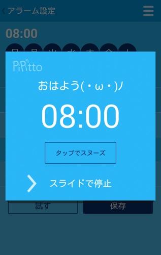 アラーム簡単設定アプリ/PiPitto