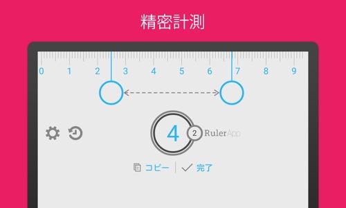 定規(RulerApp)
