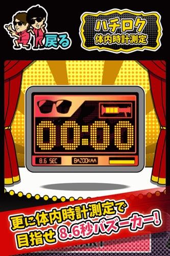 ハチロク測定~8.6秒バズーカーを極めろ!!~