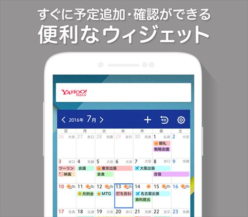 Yahoo!カレンダー無料スケジュールアプリで管理