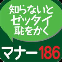 社会人のマナー186(KADOKAWA)