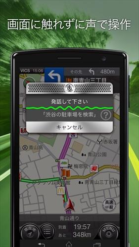 カーナビタイム渋滞情報/駐車場/高速道路/オービス/オフライン/ドライブ/ナビ/ドライブレコーダー