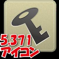 パスワード管理アプリ SIS-パス管理(指紋認証やマッシュルームに対応)機種変更もカンタン安全
