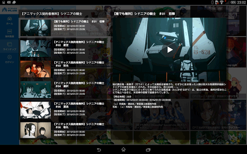 アニマックスPLUS–アニメVOD見放題!