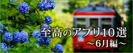編集部オススメ!至高のアプリ10選~6月編~