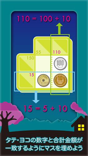 コインクロス–お金のロジックパズル