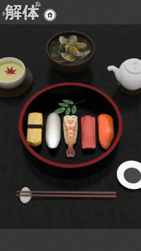 謎解きゲーム解体お寿司編