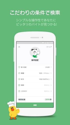 LINEバイト–アルバイト・パート・派遣社員の求人情報