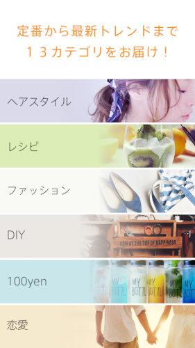 LOCARI(ロカリ)–オトナ女子向けライフスタイル情報アプリ