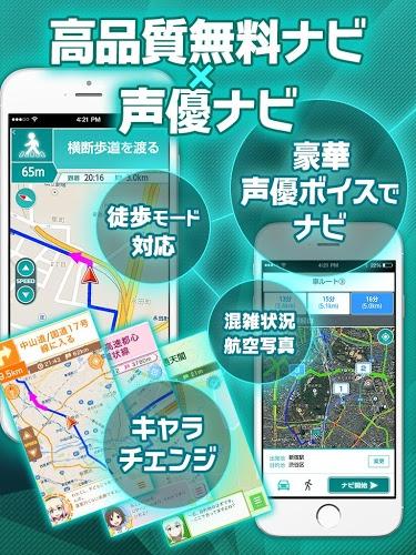 MAPLUS+声優ナビ カーナビ・徒歩ナビ・渋滞情報が無料!