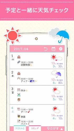 ペタットカレンダー♥かわいい無料女子向けスケジュールアプリ
