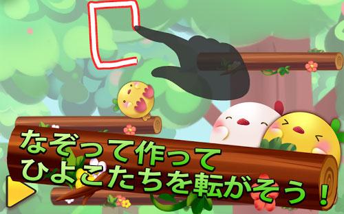 ぴよころ〜無料暇つぶしゲーム〜