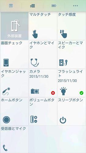 PhoneDoctorPlusスマホドクター