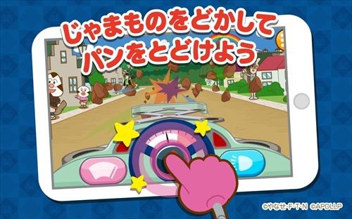 やったね!できたね!アンパンマン 子供向けのアプリ知育ゲーム無料
