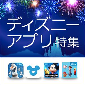 ディズニー公式アプリ特集