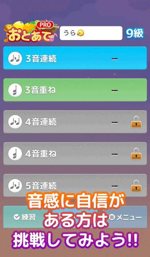 音感検定アプリおとあてPRO