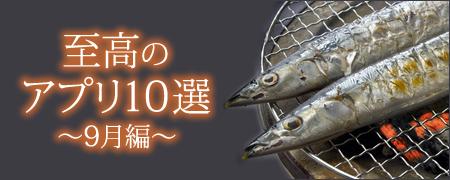 編集部オススメ!至高のアプリ10選~9月編~