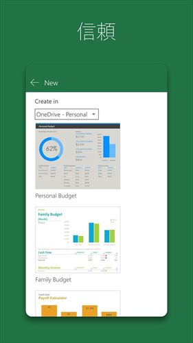 MicrosoftExcel:スプレッドシート閲覧、編集、作成