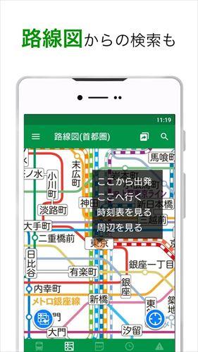 乗換ナビタイム–無料で電車やバスの時刻表・全国の運行情報や路線図・新幹線予約機能が使える乗換案内
