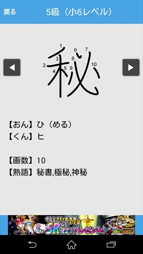 漢字検定・漢検漢字チャレンジ2級準2級3級4-6級